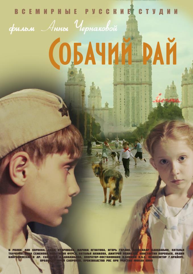 Вий 3D на Filmz.ru Спецпроект Вий 3D Собачий рай Плакаты постер (id